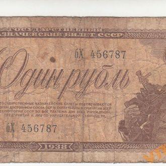 1 рубль 1938 год серия бХ