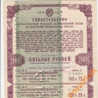 Свидетельство Сберкассы 500 рублей 1945 год