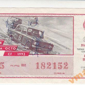 Лотерея ОСТО 1992 год 1 выпуск