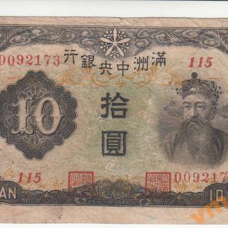 Китай Манчжурия 10 юань 1944 год