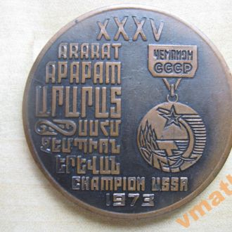 АРАРАТ футбол 35 чемпион СССР 1973 год СОСТОЯНИЕ