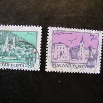 венгрия 1973 гаш
