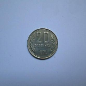 20 стотинки Болгаря 1974р