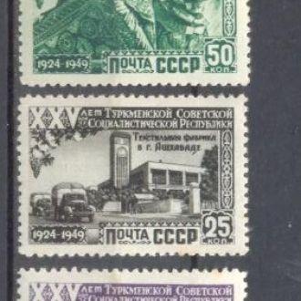 СССР 1950 Туркменская СССР * о