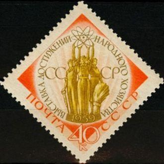 СССР 1959 выставка достижений ВДНХ атом * с