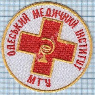Шеврон МО Украины Институт ОМИ МГУ Медицина Одесса
