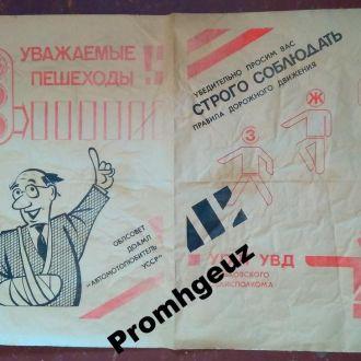 Агитационный Большой плакат Автомотолюбитель. ссср