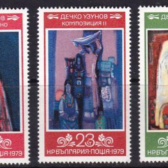 Болгария,живопись,Д.Узунов,3 марки-2 михель евро