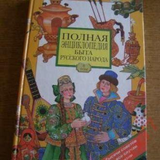 Полная энциклопедия быта русского народа