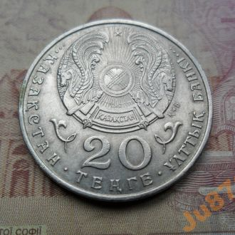 20 тенге 1993 г. Казахстан
