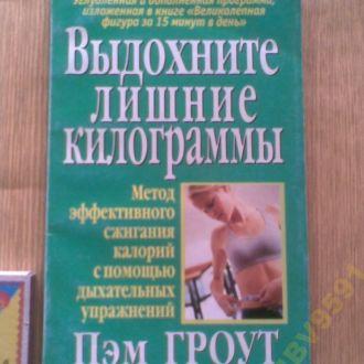 Книга *Выдохните лишние килограммы* Пэм Гроут