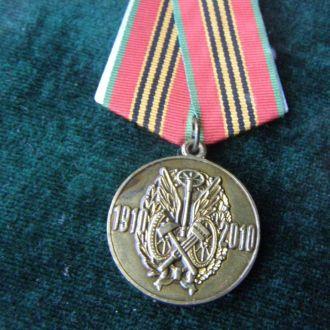 Медаль 100 лет Автомобильным войскам.