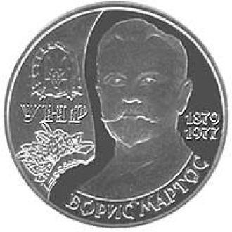 Борис Мартос 2 грн 2009 рік