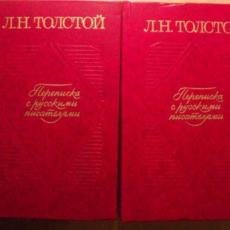 Л. Толстой Переписка с русскими писателями