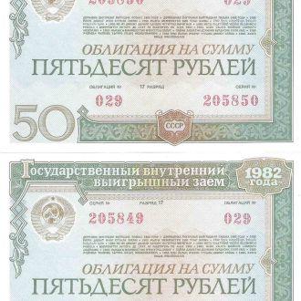 Облигации  СССР 1982г. два № подряд одним ЛОТом
