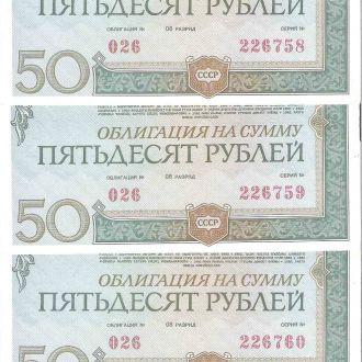 Облигации  СССР 1982г. восемь № подряд одним ЛОТом