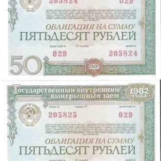 Облигации госзайма СССР 1982 года два № подряд