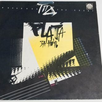 ГПД - Плата за Ночь , 1991