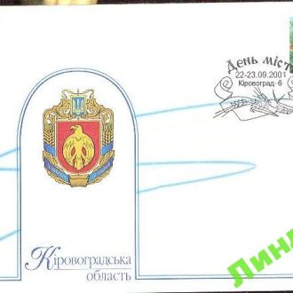 Украина НМК СГ 2001 Кировоград День города герб м