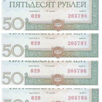Облигации  СССР 1982г. девять № подряд одним ЛОТом