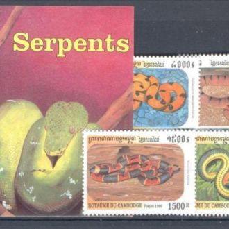 Камбоджа 1999 змеи фауна ** о
