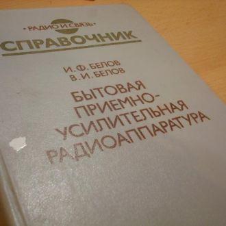 РЭА. Бытовая радиоаппаратура. И.Ф.Белов. (1)