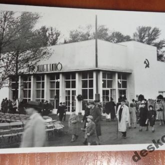Будапешт.павильон  СССР.1941 Г.