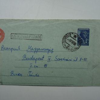 письмо 1952 в венгрию