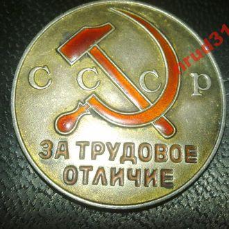 медаль За трудовое отличие 15,6гр Х 50грн= 780 грн