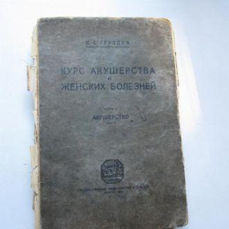 Курс акушерства и женских болезней 1922 Берлин