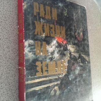 Книга Ради жизни на земле СССР 1985 год