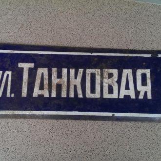 Табличка эмаль улица Танковая СССР