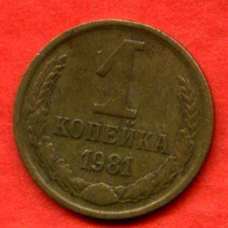 1 копейка 1981