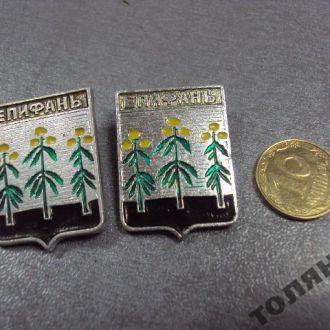 герб епифань лот 2 шт №9593