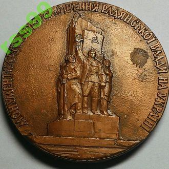 Медаль 60 років Радянській Україні 1977