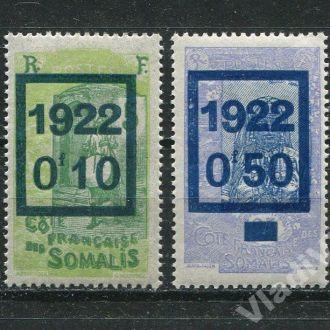 Французское Сомали 1922 г. Серия **