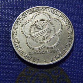 монета 1 рубль  За антиимпериалистическую солидарн
