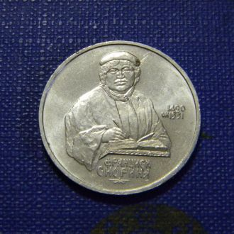 монета 1 рубль Францис Скориня