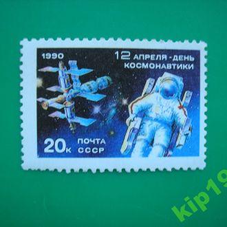 СССР 1990 Космос MNH