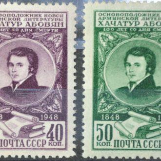 СССР Хачатур Абовян СК 1226-1227 1948