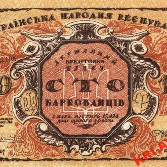 Україна 100 карбованців 1917 рік. КОПІЯ