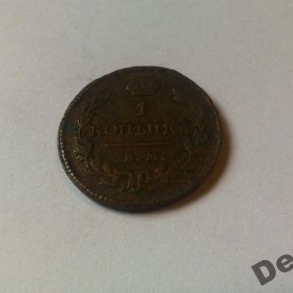 Копейка 1828