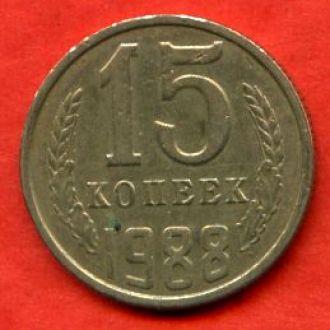 15 копеек 1988