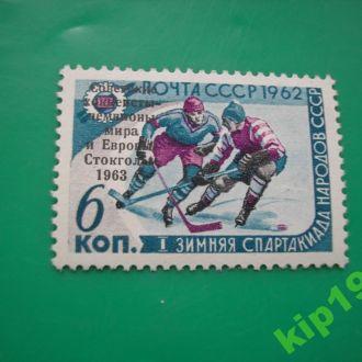 1963 Спорт надпечатка **