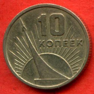 10 копеек 1967 50-летие Советской власти #1