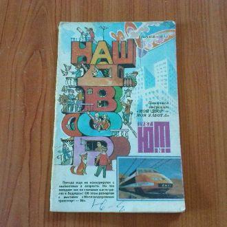 Журнал ЮТ (Юный техник) 1.1987