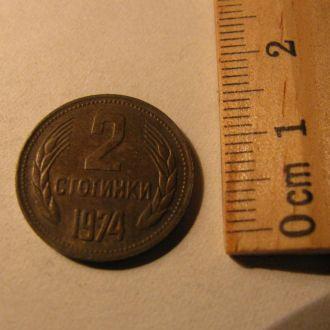 2 Стотинки Болгария 1974 год