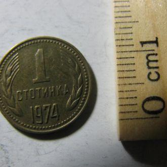 1 Стотинка Болгарія Болгария 1974