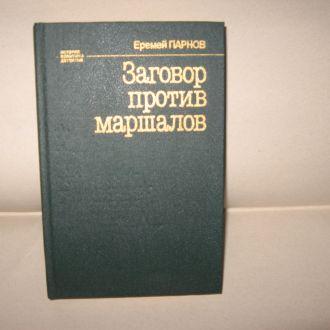 """Парнов """"Заговор против маршалов"""""""