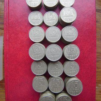СССР 15 копеек 1961-1991 см. прим.